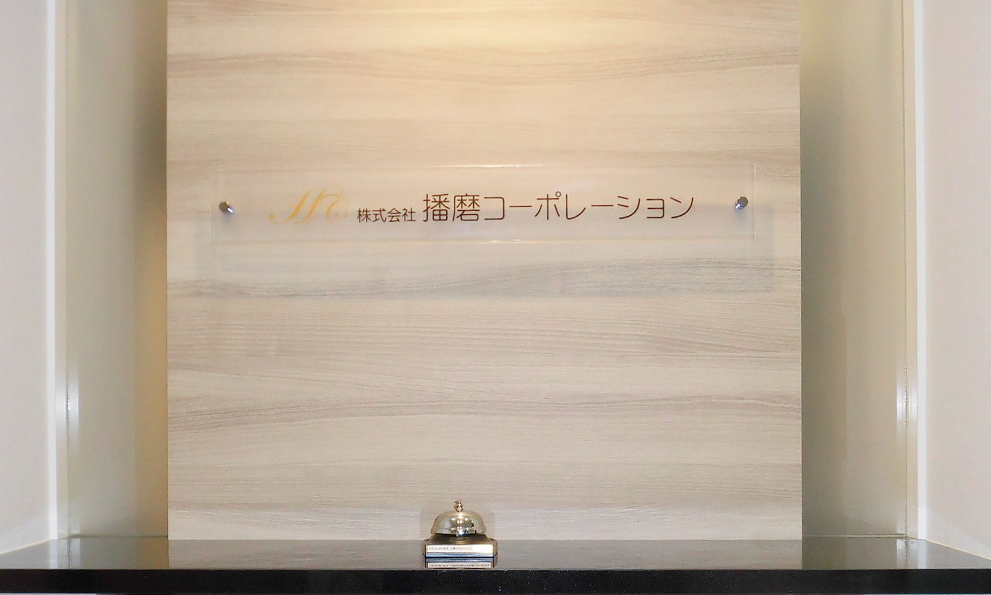 株式会社 播磨コーポレーション イメージ2